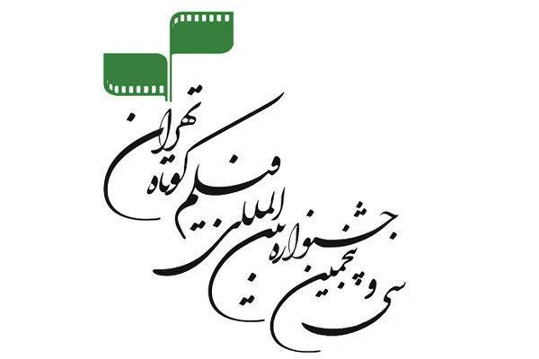 رقابت مستند جوکر در جشنواره بین المللی فیلم کوتاه تهران