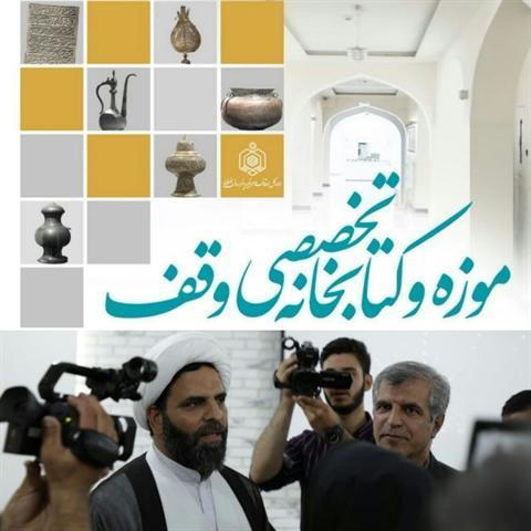 موزه وقف مشهد، پروانه رسمی فعالیت دریافت کرد