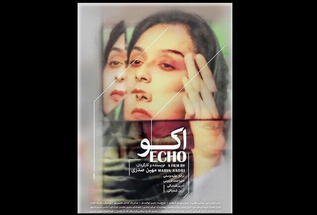 ترانه علیدوستی با اکو در جشنواره فیلم کوتاه تهران