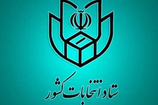 ساعت 8 صبح فردا شروع انتخابات مجلس شورای اسلامی و خبرگان رهبری