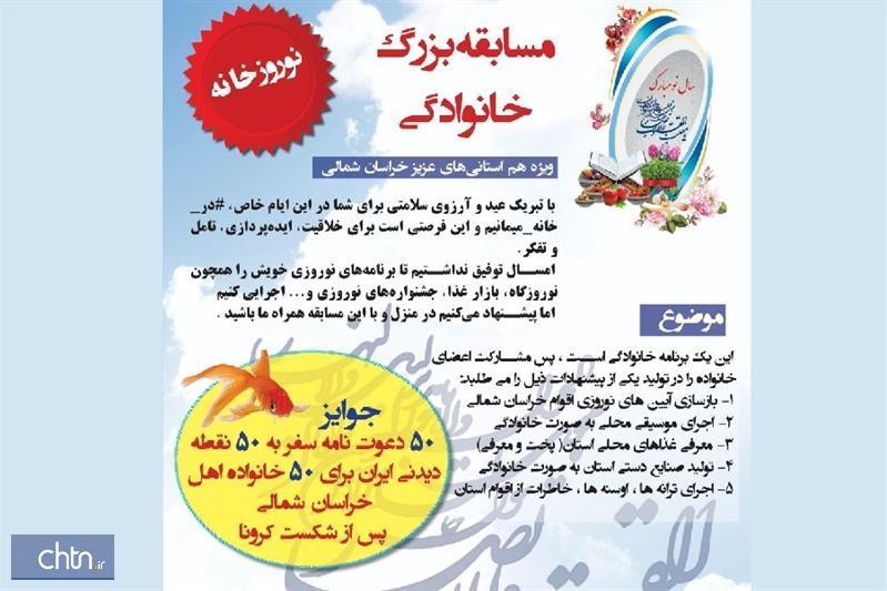 تمدید مهلت ارسال آثار به مسابقه نوروزخانه خراسان شمالی تا انتها فروردین ماه