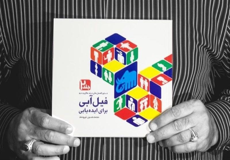 برگزاری نشست ایده یابی و نقد و آنالیز کتاب فیل آبی در خانه هنرمندان اصفهان