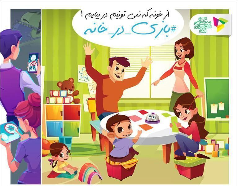 خبرنگاران برگزیدگان پویش عکس بازی در خانه معرفی شدند