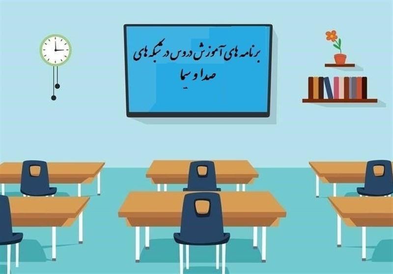 جدول زمانی آموزش تلویزیونی دوشنبه 22 اردیبهشت
