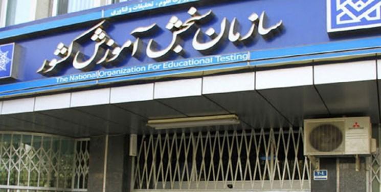 زمان ثبت نام سومین آزمون ورودی انتخاب اعضای جامعه مشاوران رسمی مالیاتی ایران سال 1399