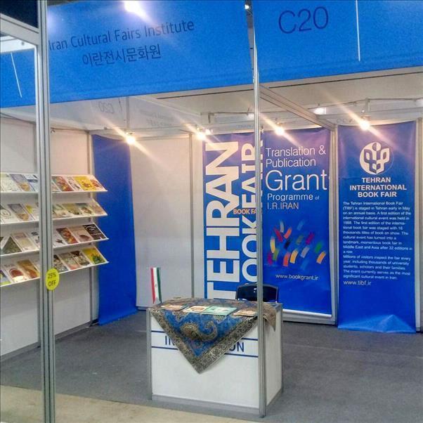 حضور مؤسسه خانه کتاب و ادبیات ایران در نمایشگاه بین المللی مجازی کتاب سئول 2020