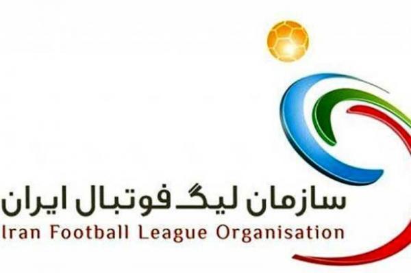 سازمان لیگ فوتبال ایران منحل شد خبرنگاران