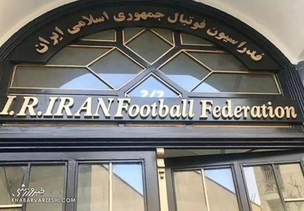 شاهکار تازه در فوتبال دنیا، فدراسیون فوتبال ایران مستاجر شد!