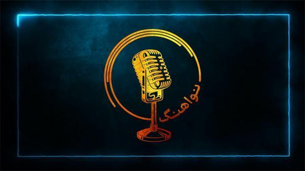 تقدیر از خوانندگان برتر افغانستانی مسابقه نواهنگ در آی فیلم دو