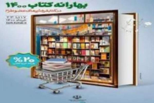 فروش 718 میلیون تومانی کتابفروشی های خوزستان در بهارانه کتاب